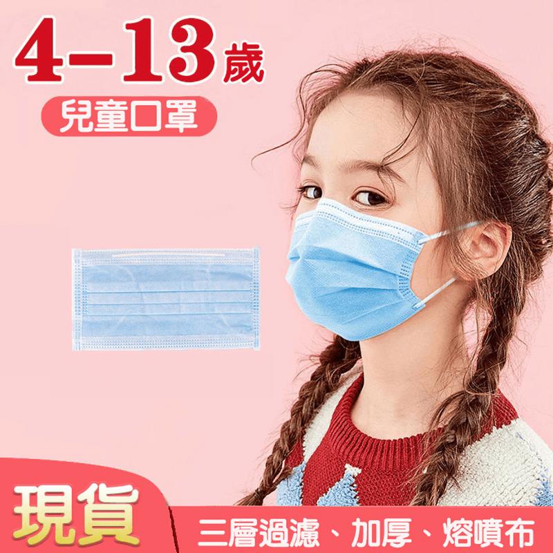 三層熔噴不織布兒童口罩