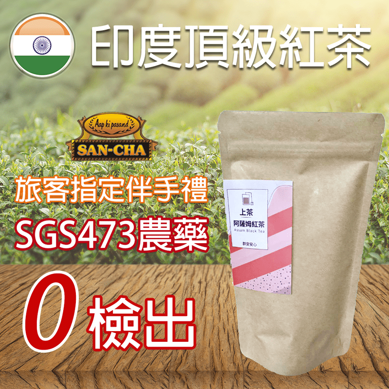 【SANCHA 上茶】印度頂級阿薩姆紅茶茶包
