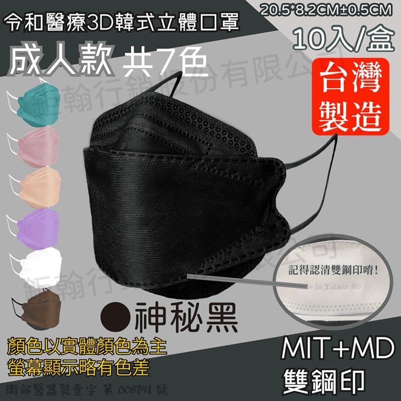 令和 LINGHE 雙鋼印韓版KF94醫用口罩 10入/盒