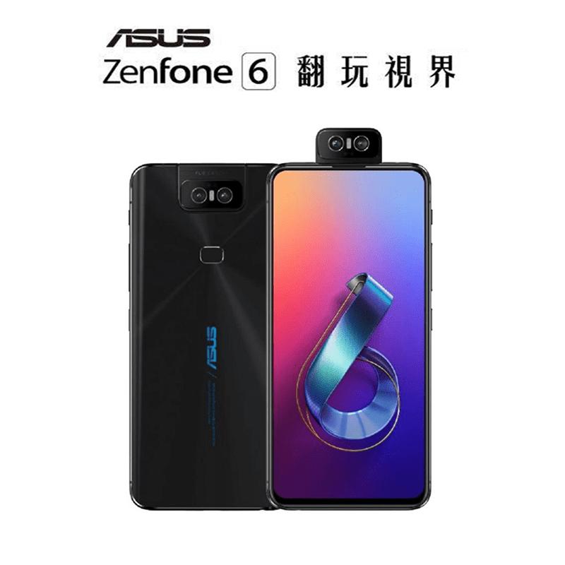 華碩ASUS ZenFone6智慧手機64G