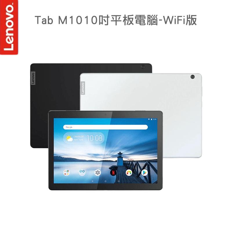 【Lenovo】Tab M10 10.1吋 四核心平板電腦(TB-X505F)