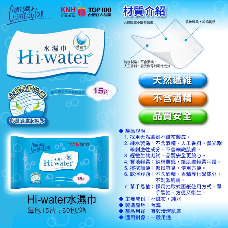 康乃馨純水濕巾隨手包