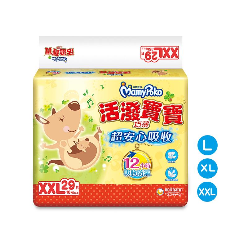 【Mamy Poko 滿意寶寶】活潑寶寶紙尿褲