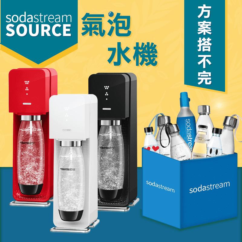 SodaStream 氣泡水機SOURCE(黑)