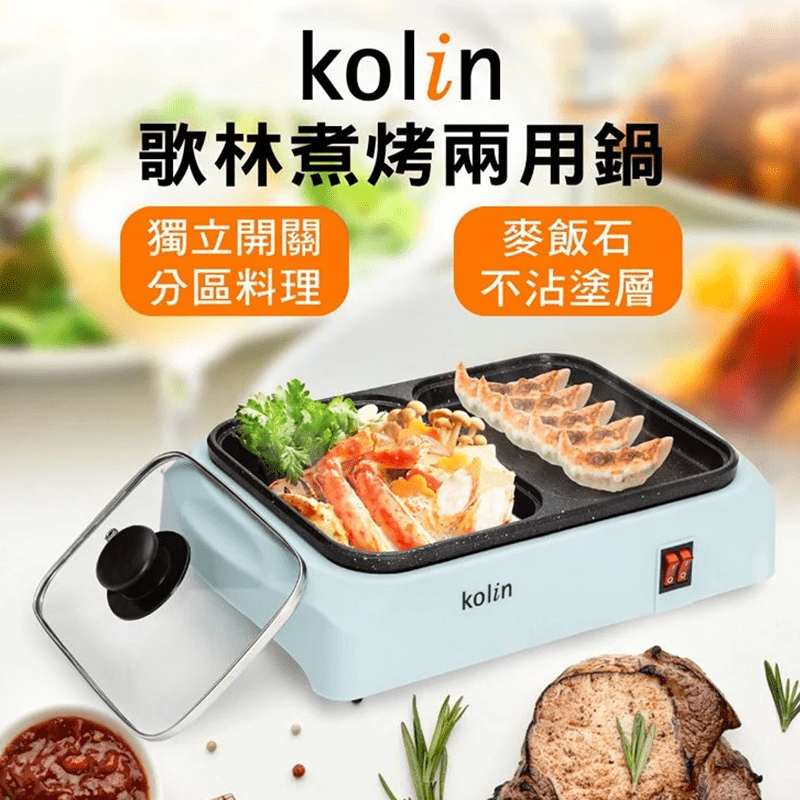 【Kolin 歌林】新品上市-歌林煮烤兩用鍋KHL-MN210(電火鍋/電烤盤)