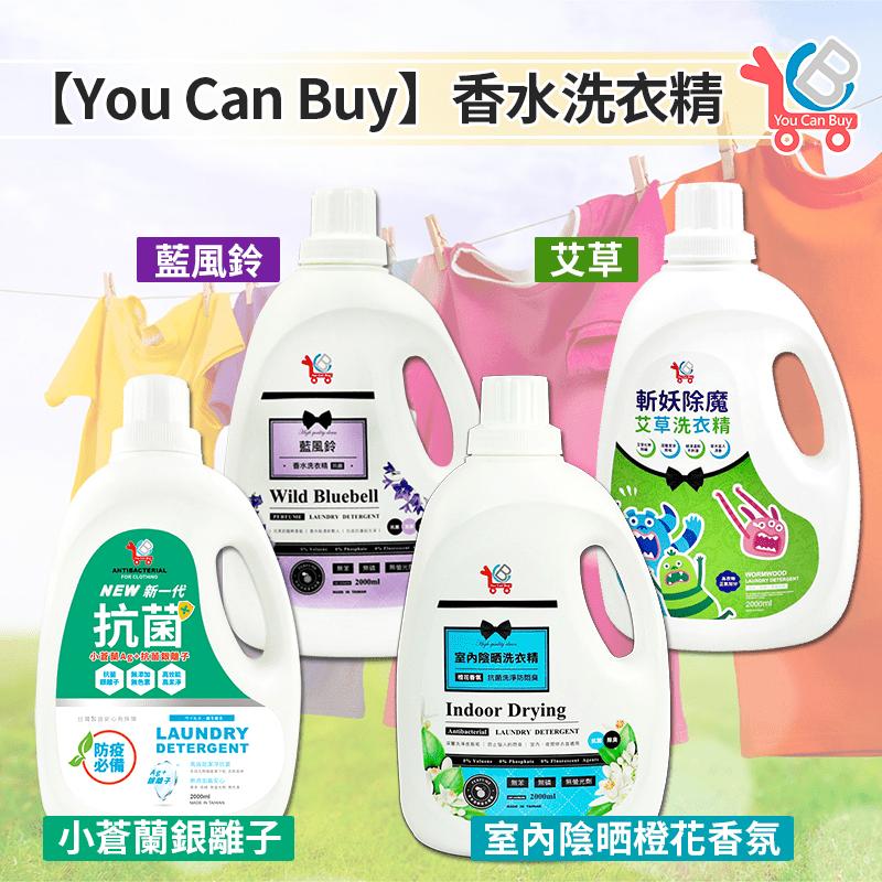 【You Can Buy】新一代 英國梨&小蒼蘭 Ag+抗菌銀離子 香水洗衣精