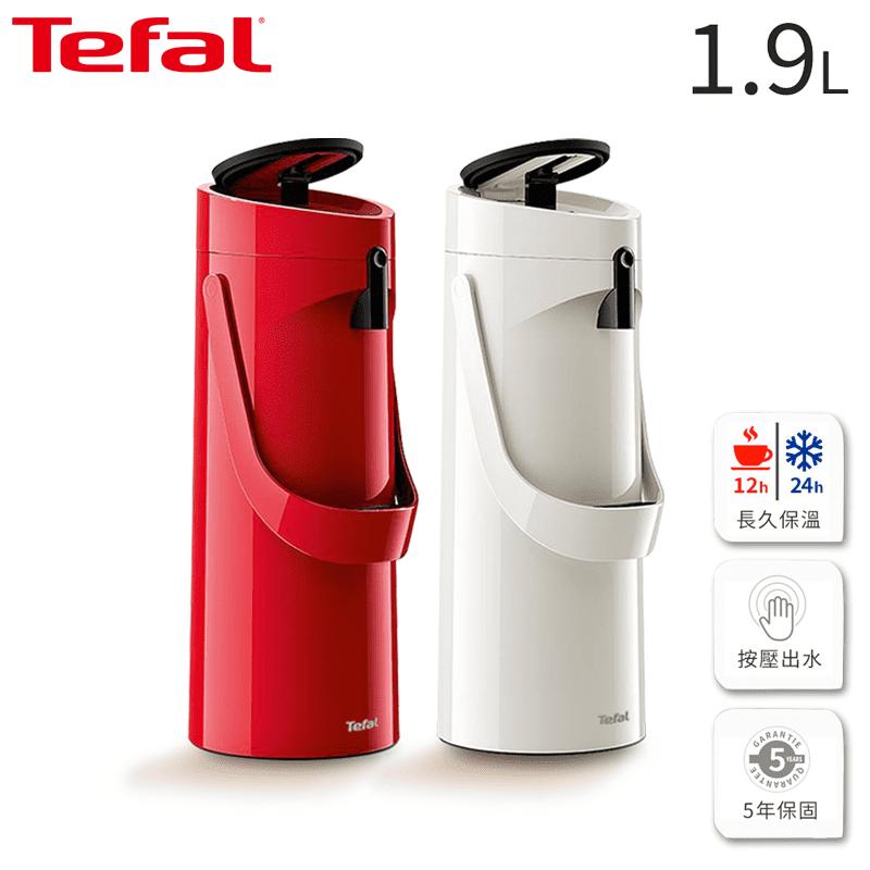 【Tefal 特福】氣壓式時尚真空保溫壺摩埃壺1.9L 精製玻璃內膽(兩色任選)