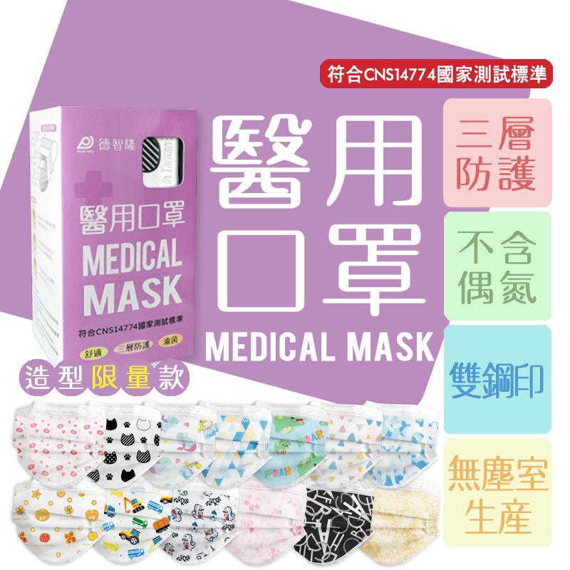 【德智隆】造型醫用口罩(50片/盒) 雙鋼印/醫療用口罩/兒童口罩/成人口罩