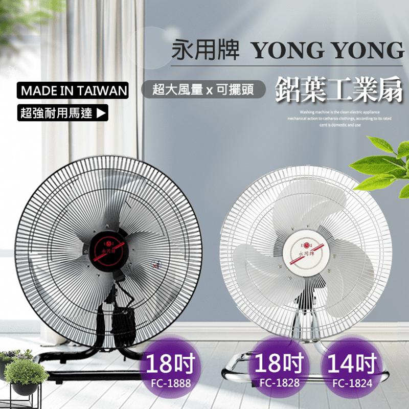 【永用牌】MIT台灣製造18吋大馬達工業桌扇/電風扇(過熱自動斷電)FC-188