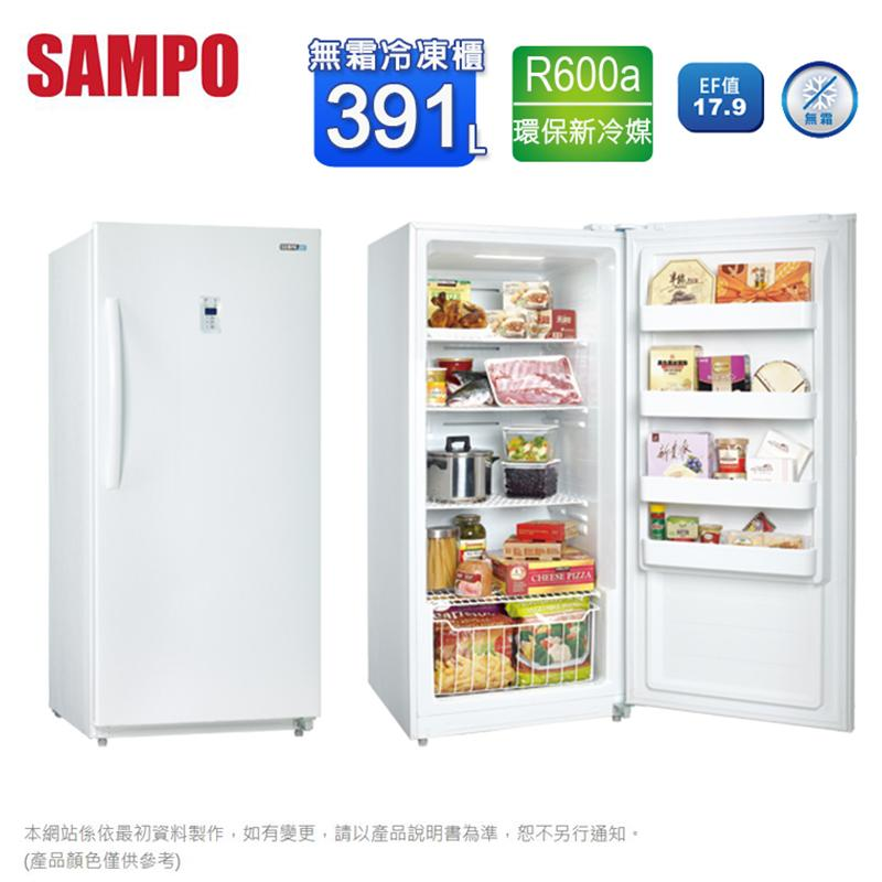 【SAMPO聲寶】391公升直立式無霜冷凍櫃 SRF-390F/冰箱/自動除霜