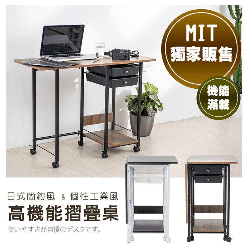 SOHO收納折疊桌-胡桃木紋(折疊桌)