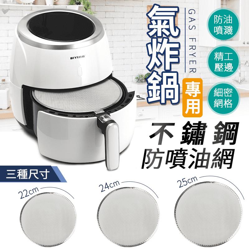 氣炸鍋用不鏽鋼防噴油網
