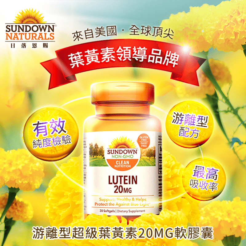 【Sundown 日落恩賜】高單位葉黃素20MG軟膠囊30粒(5瓶組)