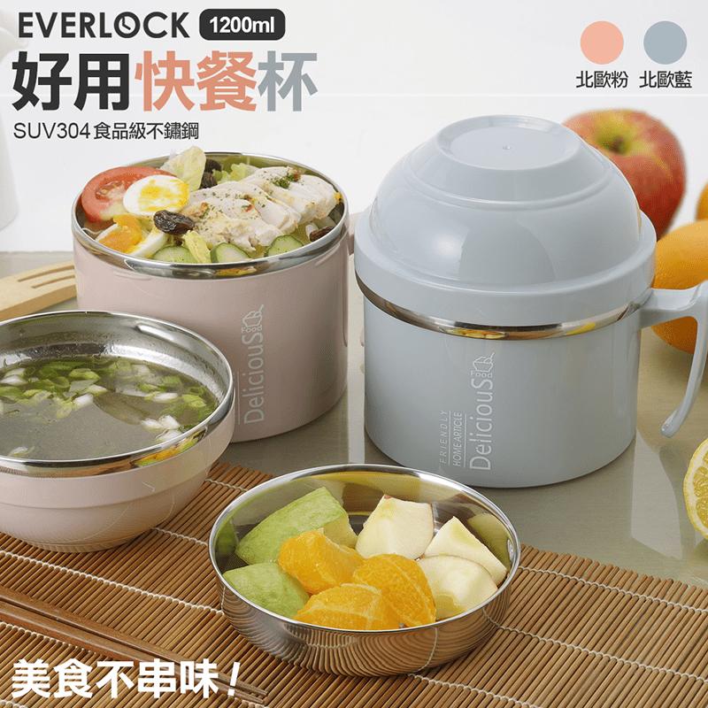 韓國EverLock 不鏽鋼雙層北歐快餐杯1200ML保溫便當盒 保溫碗 泡麵碗
