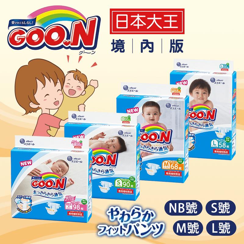 【日本大王】GOO.N 黏貼紙尿褲 日本境內彩盒版 NB/S/M/L