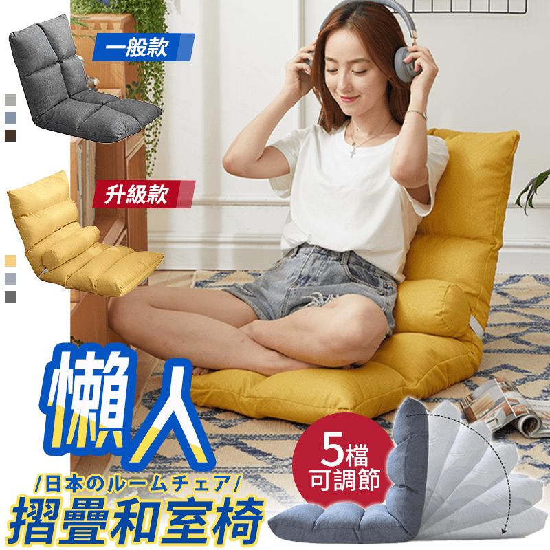 懶人居家摺疊和室椅 椅子 耐磨抗皺 人體工學 可折疊收納