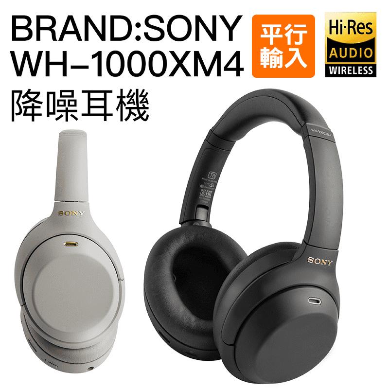 【SONY索尼】耳罩式降噪耳機(WH-1000XM4) 耳罩式耳機/無線藍芽