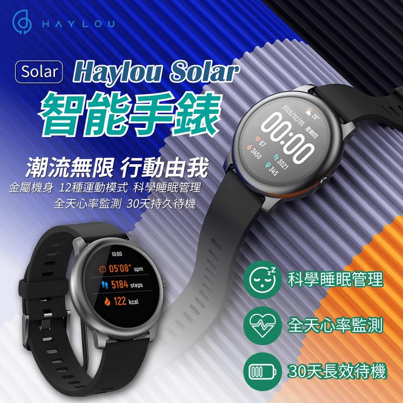 小米有品Haylou Solar智慧手錶 LS05手錶 智慧手環 心率監測 睡眠