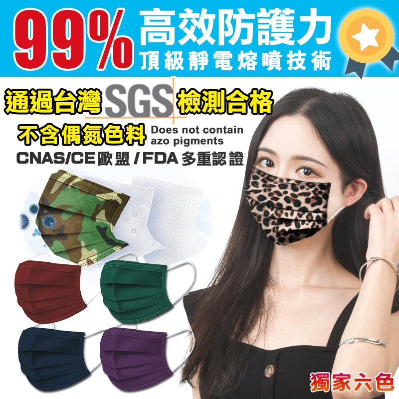 炫彩熔噴布高效防護清淨口罩(50片) 六入組 /非醫療/現貨