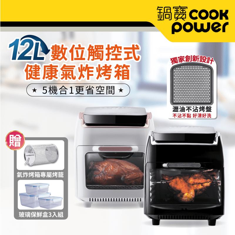 【CookPower 鍋寶】12L數位觸控式健康氣炸烤箱(AF-1210BA)
