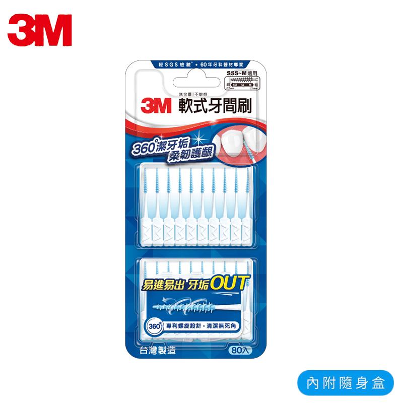 【3M】軟式牙間刷80入x3組(240支入)