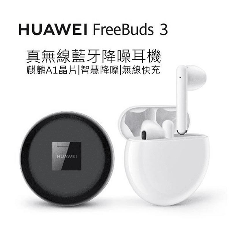 華為真無線藍牙降噪耳機FreeBuds 3
