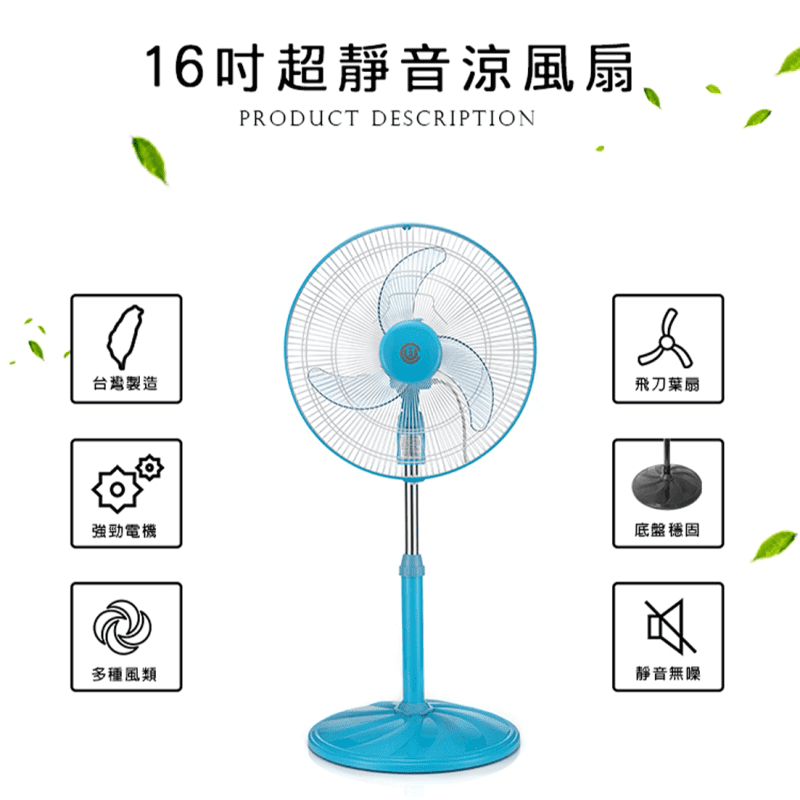 【中央興 】 16吋超靜音 涼風扇 桌立扇 循環扇 電風扇UC-S16A