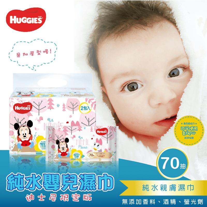 【好奇】純水嬰兒濕巾迪士尼厚型70抽X2包X9串/箱(18 包)
