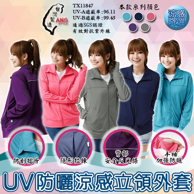 抗UV防曬涼感立領外套(6 件)