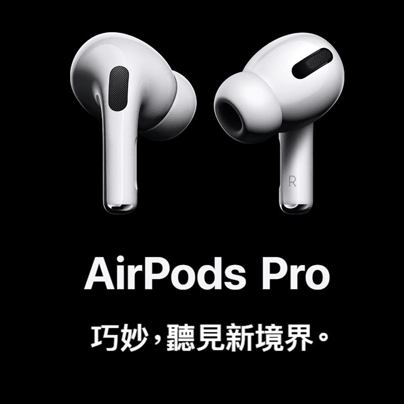 【Apple 蘋果】AirPods Pro 降噪無線藍牙耳機(原廠公司貨)