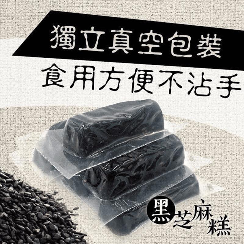 老師傅純手工黑芝麻糕