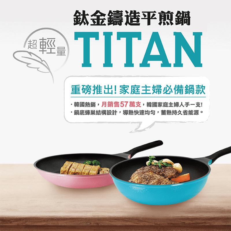 【LOCK & LOCK 樂扣樂扣】P&Q TITAN超輕量鈦金鑄造平煎鍋