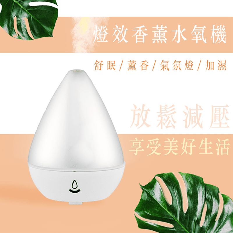 LED七彩開運燈效薰香水氧機  新年好運裝飾燈/夜燈/精油