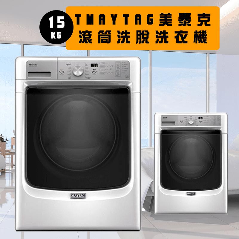 【MYATAG 美泰克】15公斤滾筒式洗衣機(MHW5500FW)