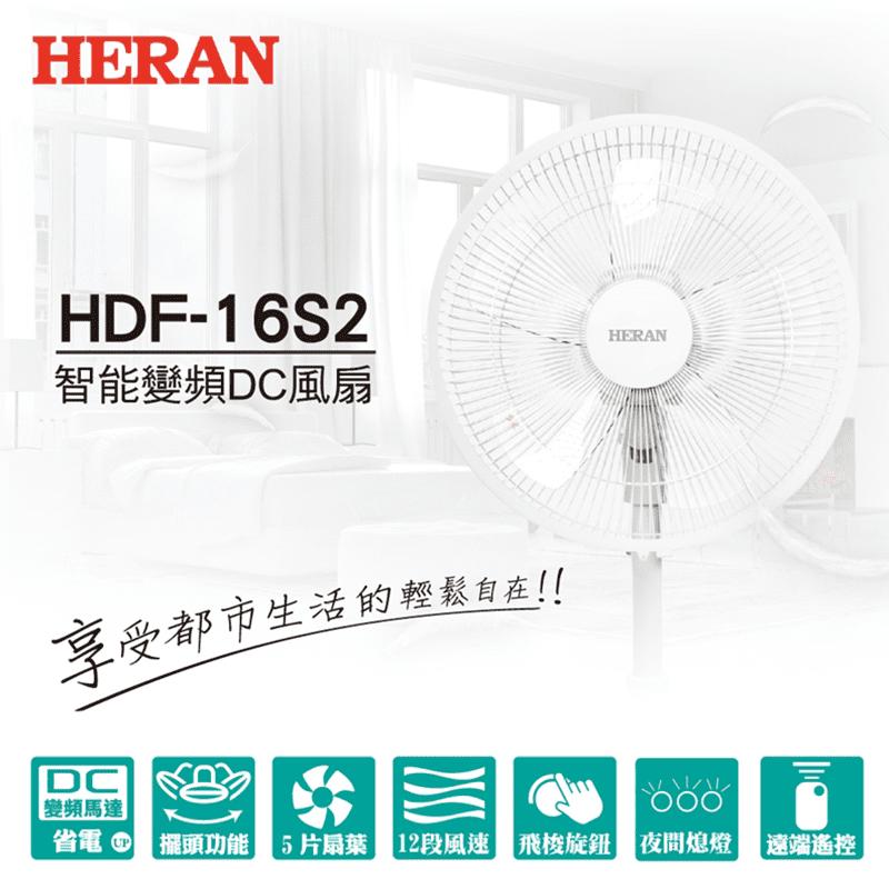 (特級福利品)【HERAN 禾聯】16吋智能變頻DC風扇 HDF-16S2