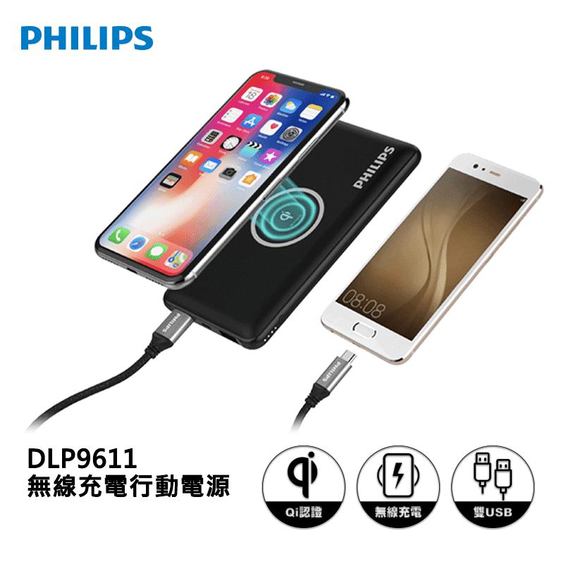 PHILIPS飛利浦Qi無線充行動電源DLP9611