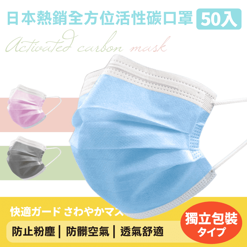 非醫用 四層活性碳防護清淨口罩 50片/盒 灰/藍/粉 平面口罩 成人口罩