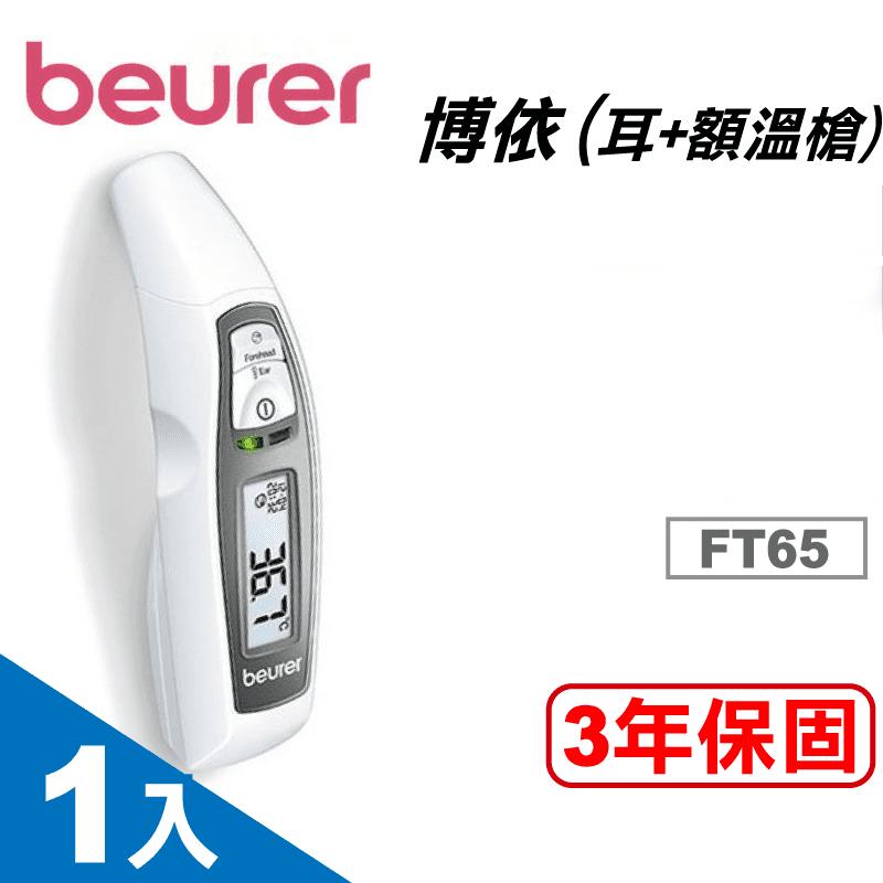 【beurer德國博依】紅外線耳額溫槍FT65 體溫計/耳溫槍/大螢幕顯示