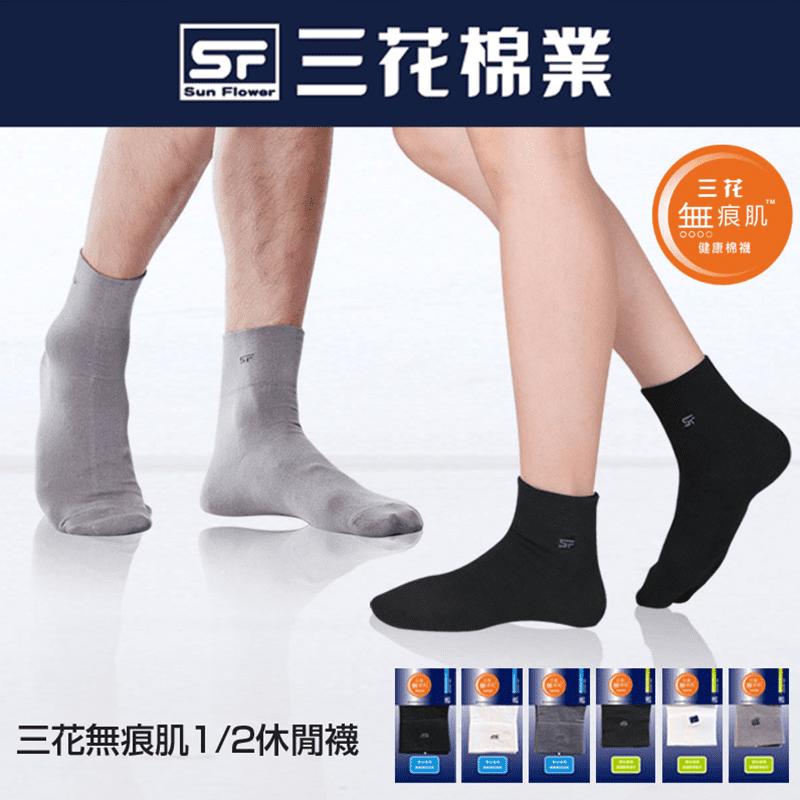 SunFlower三花無痕肌1/2男女休閒襪 襪子 短襪