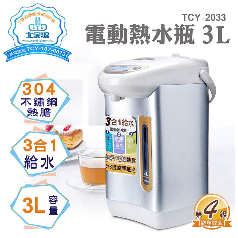 【大家源】3L 304不鏽鋼電動熱水瓶(TCY-2033)