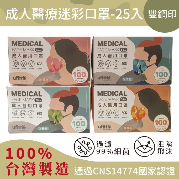 善存醫用口罩雙鋼印醫療級迷彩色口罩