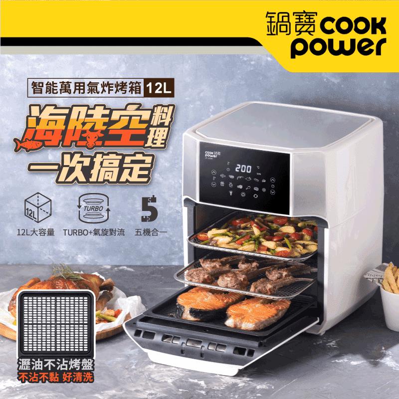 鍋寶 智能萬用氣炸烤箱12L (AF-1270W)