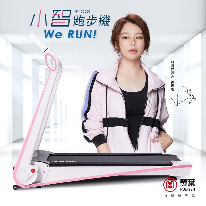 【輝葉】Werun小智跑步機 HY-20602