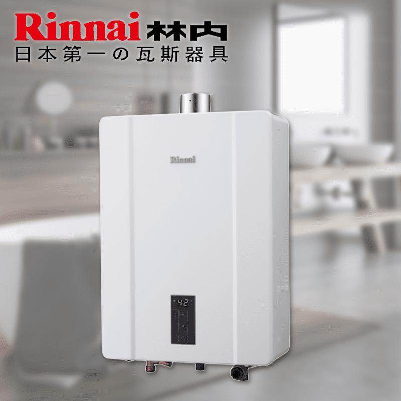 【林內】RUA-C1300WF 屋內大廈型強制排氣