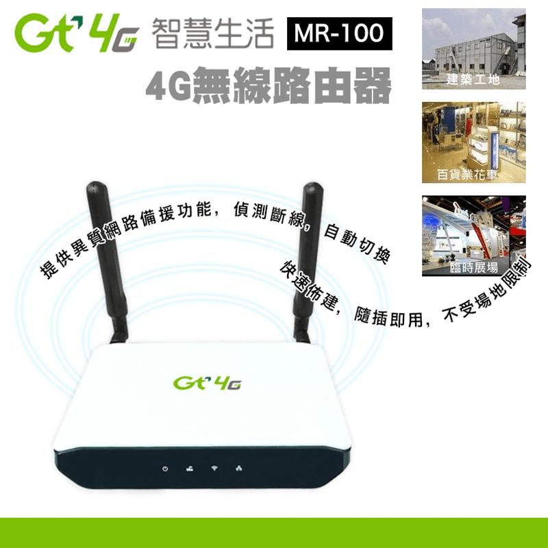 GT MR-100 4G無線路由器 分享器