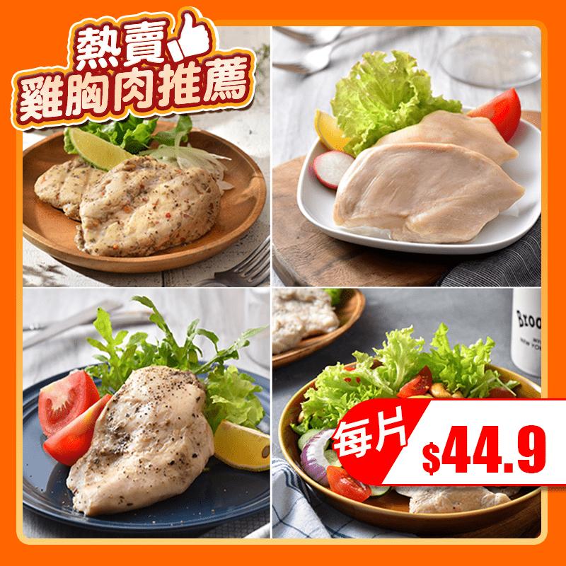 【卜蜂】經典佐義式嫩雞胸肉(16 片)