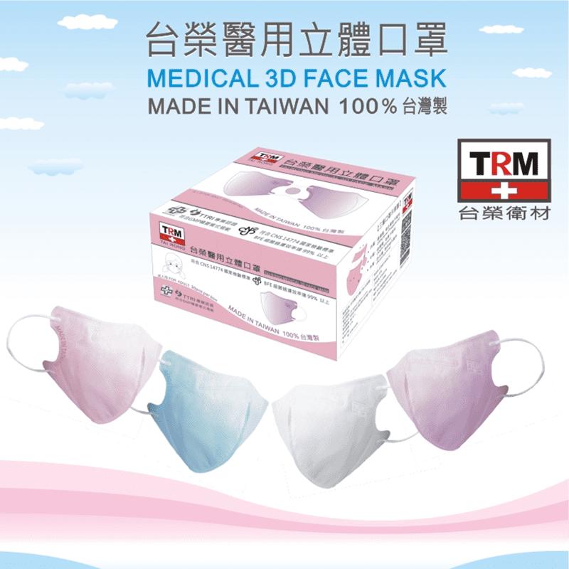 【台榮】醫用立體成人用口罩 粉色、藍色、紫色、白色