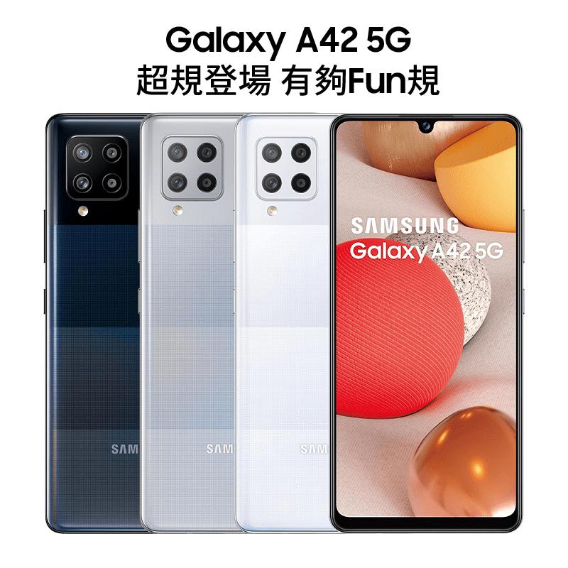 Samsung Galaxy A42 8G/128G 雙卡八核四鏡頭5G智慧手機
