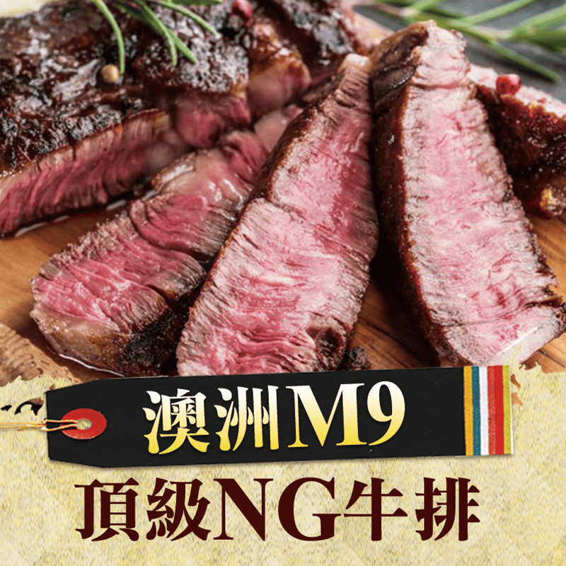 【饗讚】澳洲M9頂級美味NG牛排