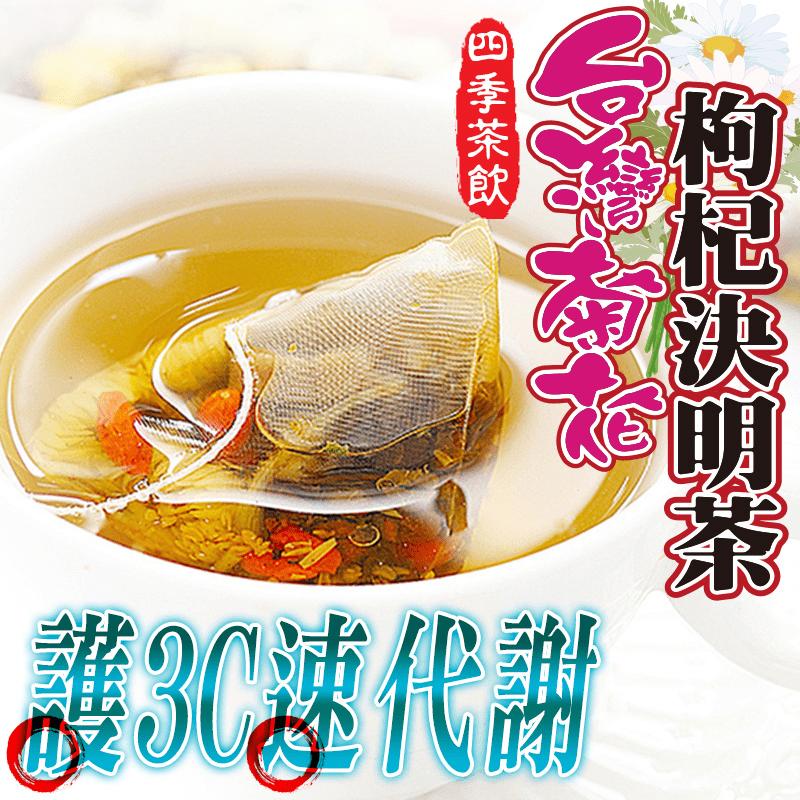 【蔘大王】台灣銅鑼菊花枸杞決明子茶(3D立體茶包)